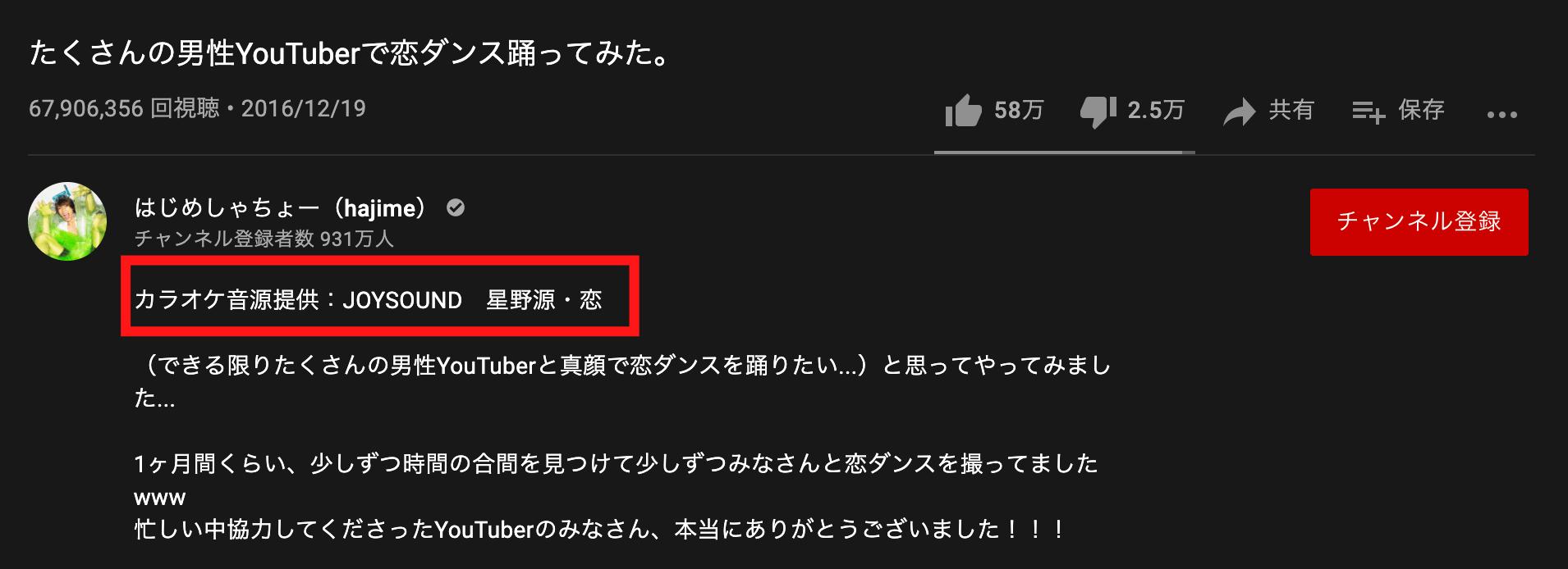 youtube-music credit