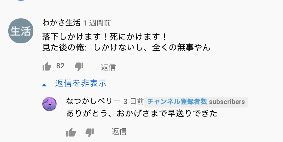 youtube-clickbait-comment