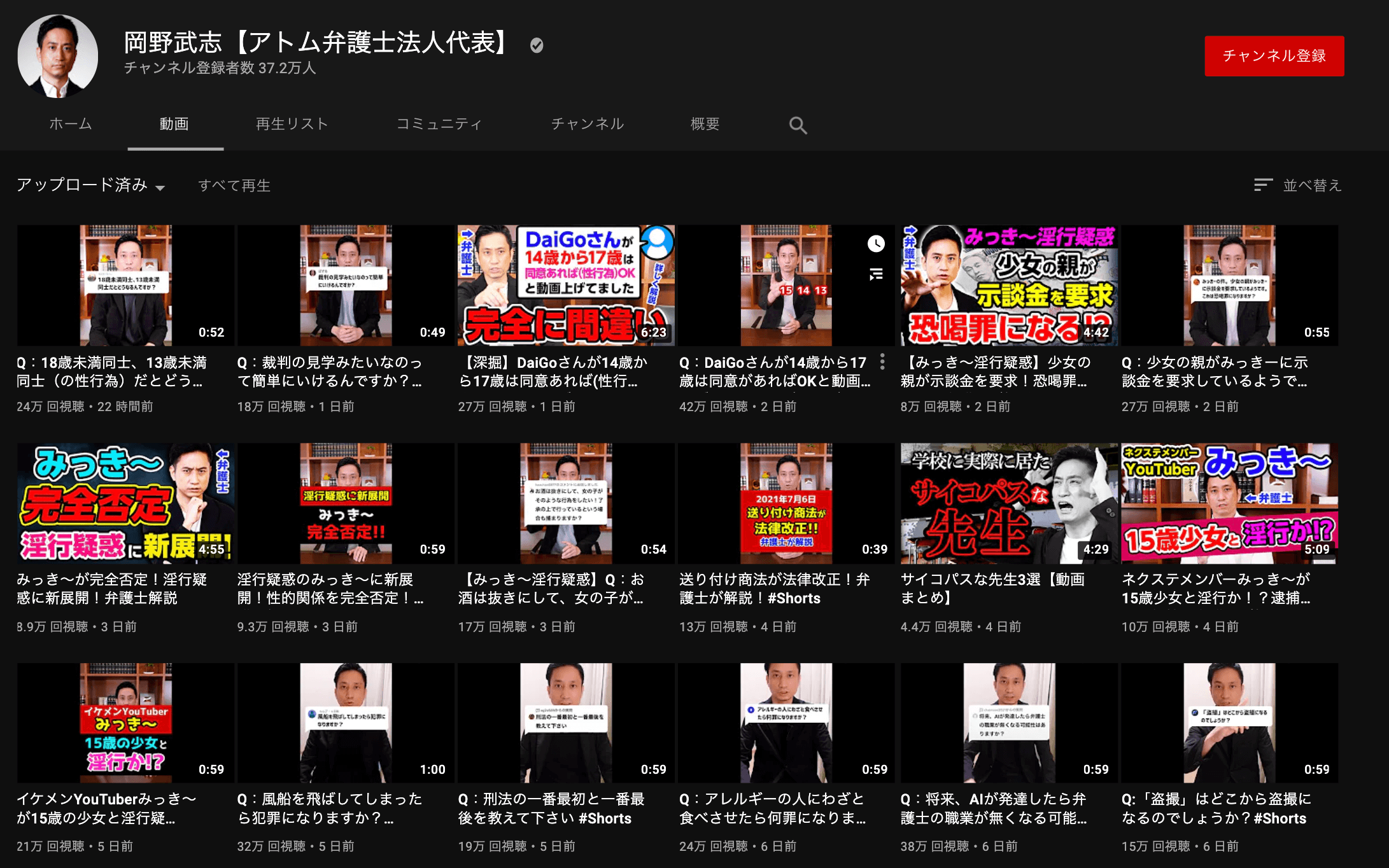 youtube-lawyer-channel