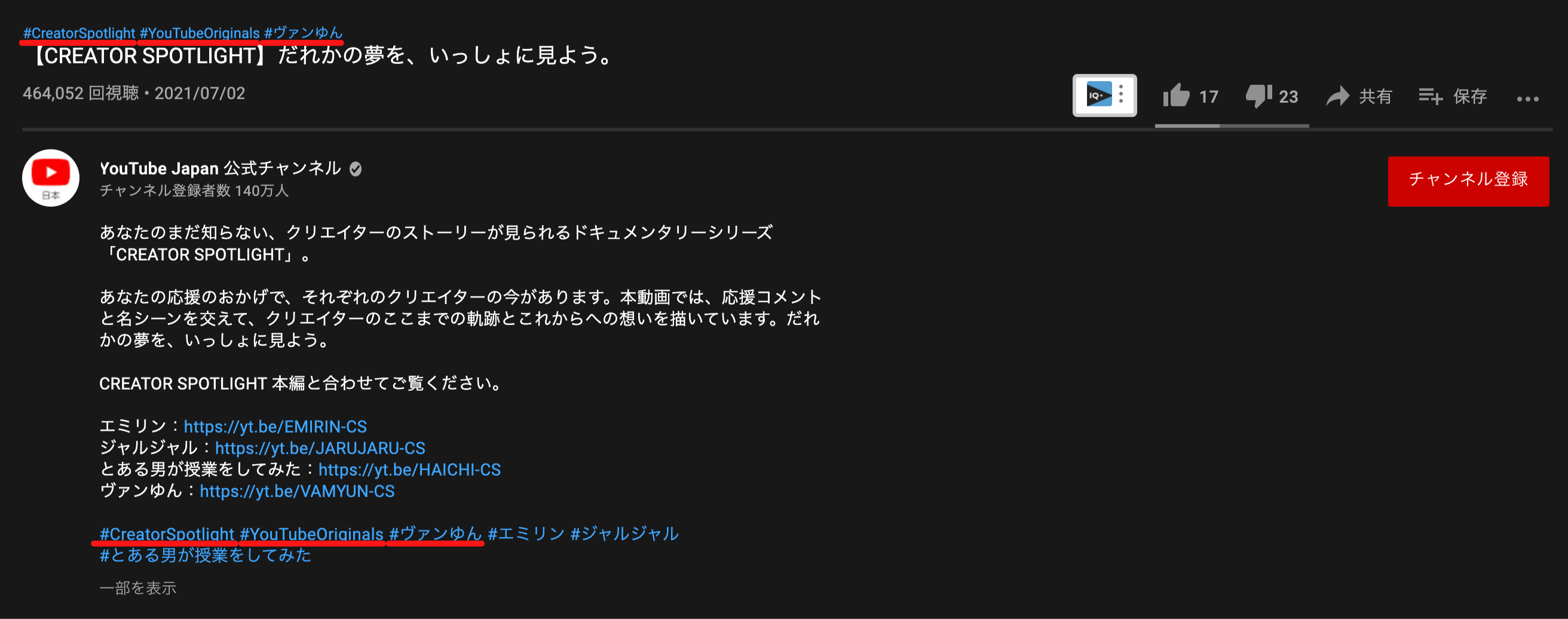 youtube-japan official channnel-hashtag