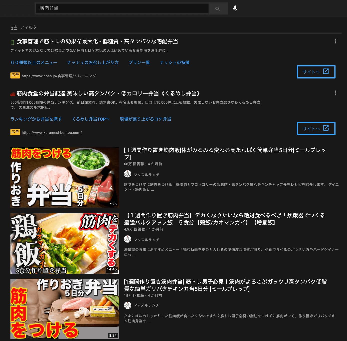 youtube-muscle bento-top display