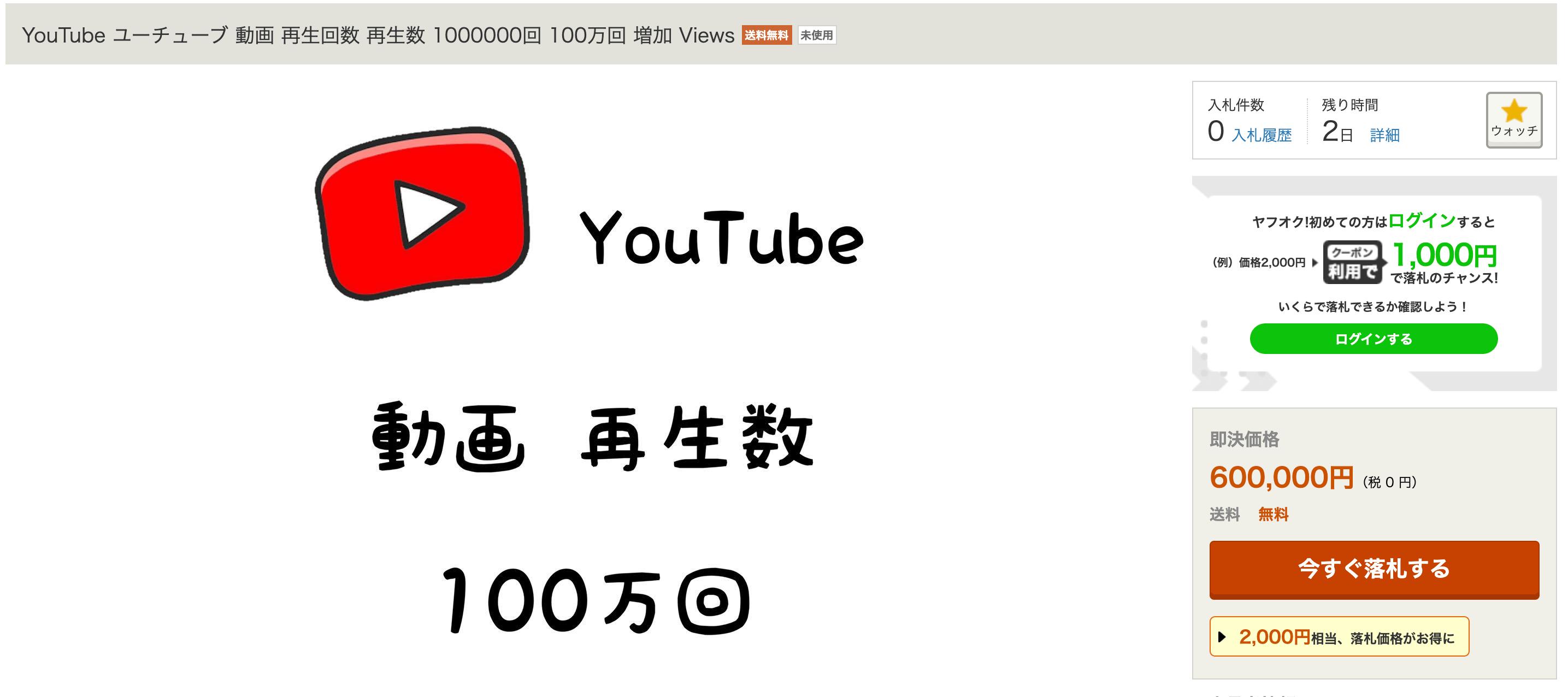 youtube-million views-purchase