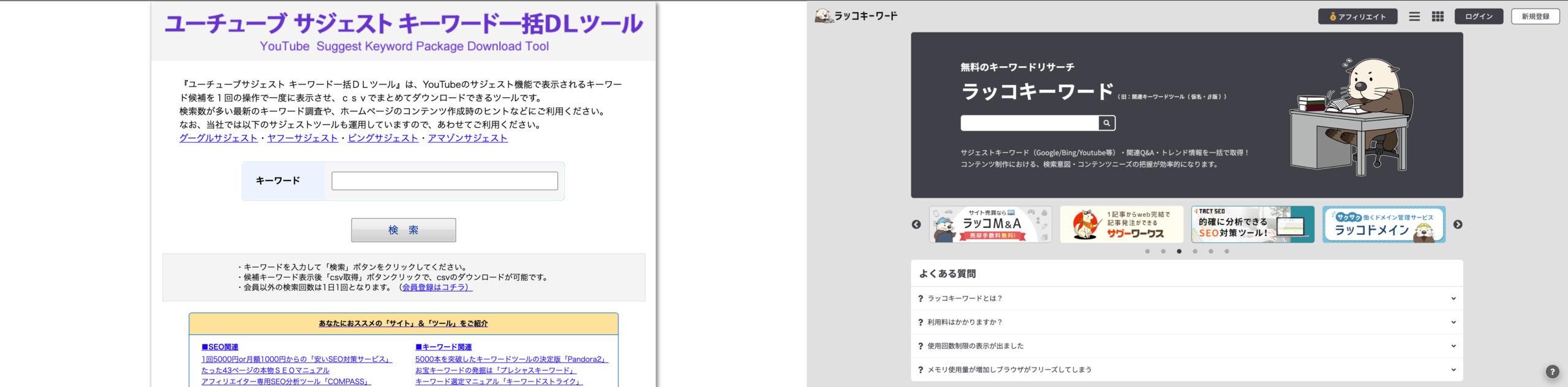 youtubeseo-keyword tool