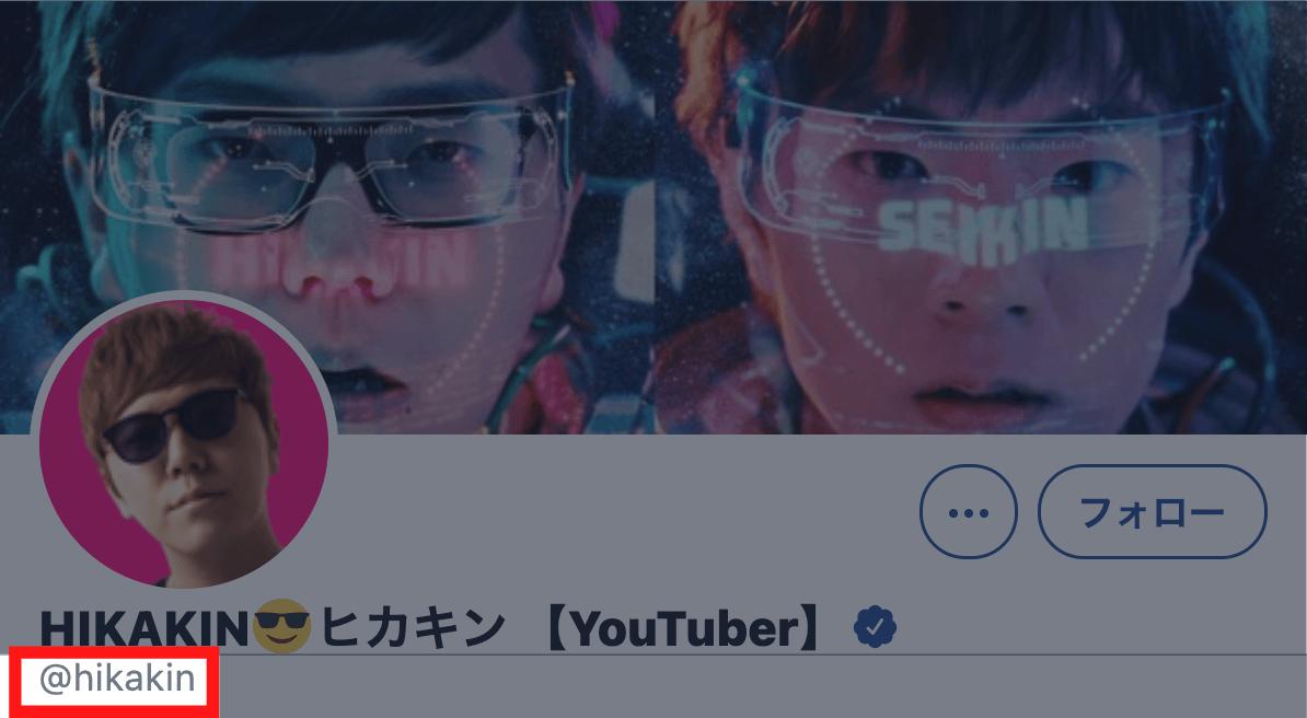 youtuber-hikakin-twitter id