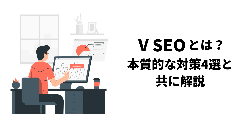 what is v seo
