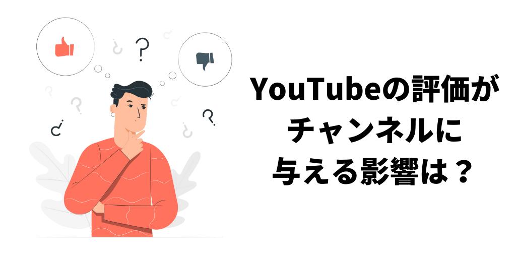 youtube-rating-impact