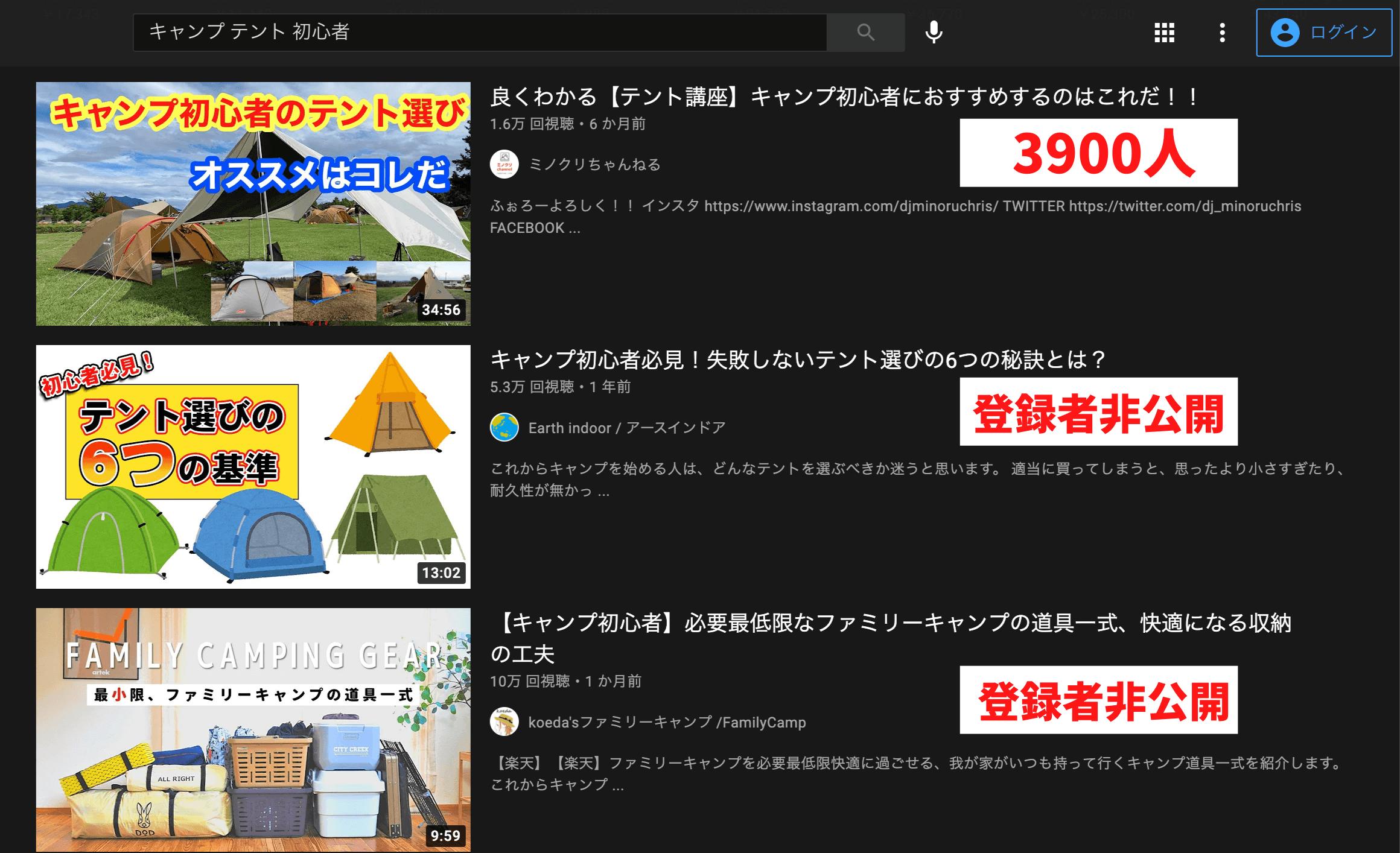 youtube-camp tent beginner-top display