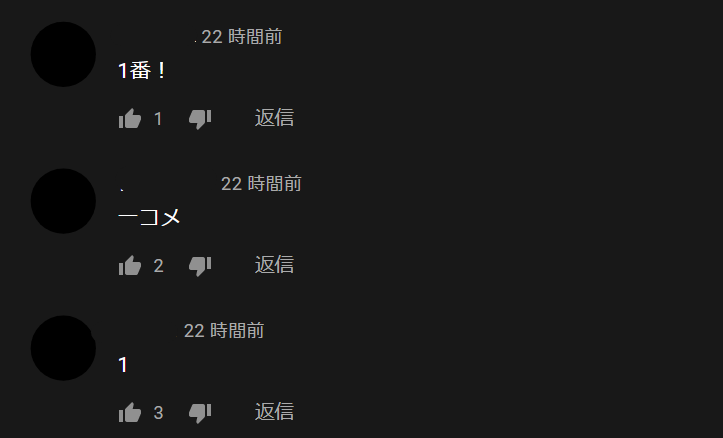 youtube-first comment