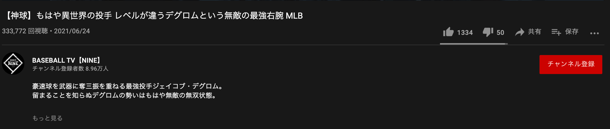 youtube-baseball player-content
