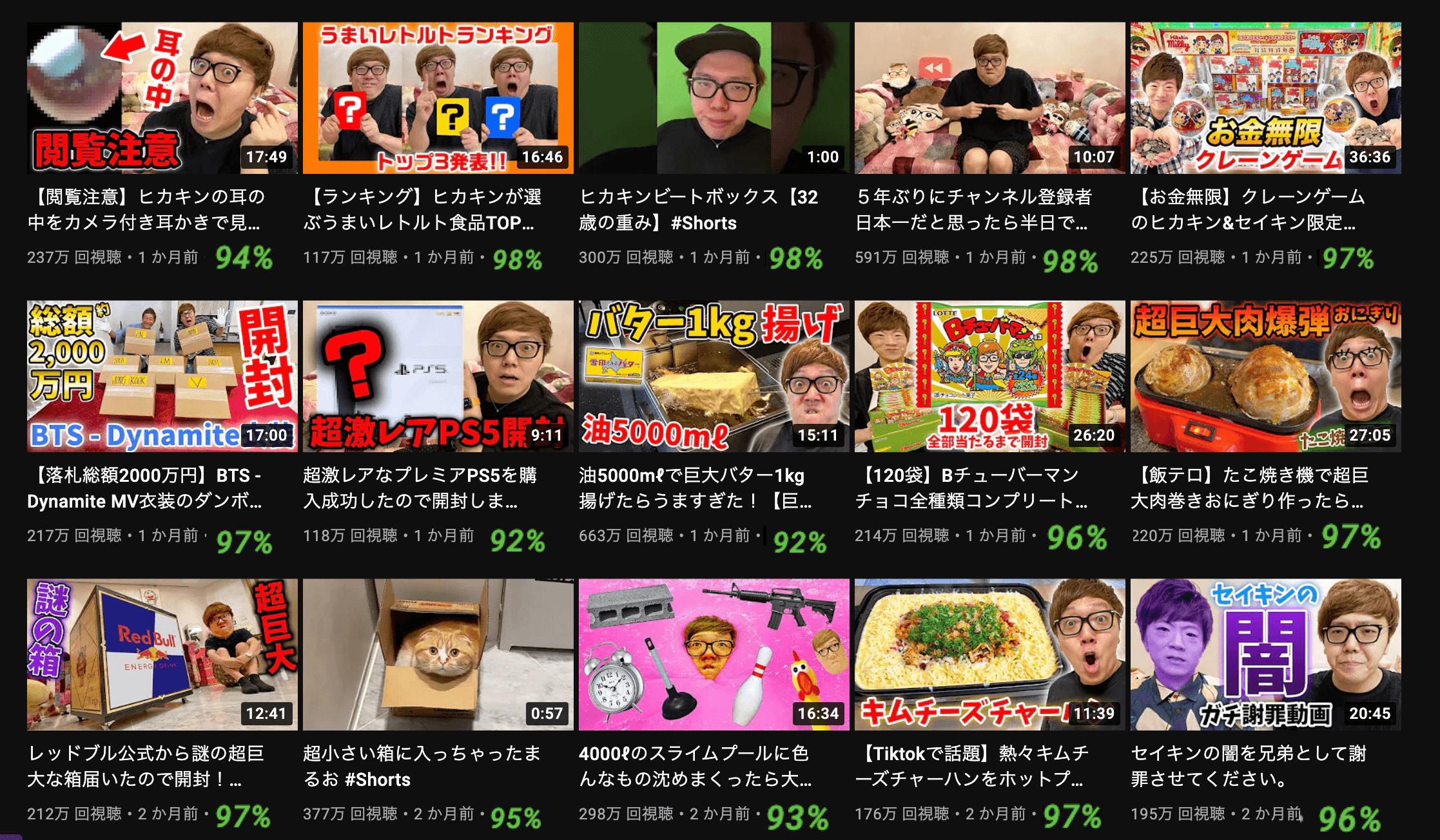 youtube-hikakin-reputation