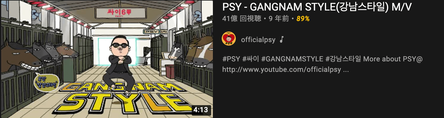 youtube-psy style-enami style