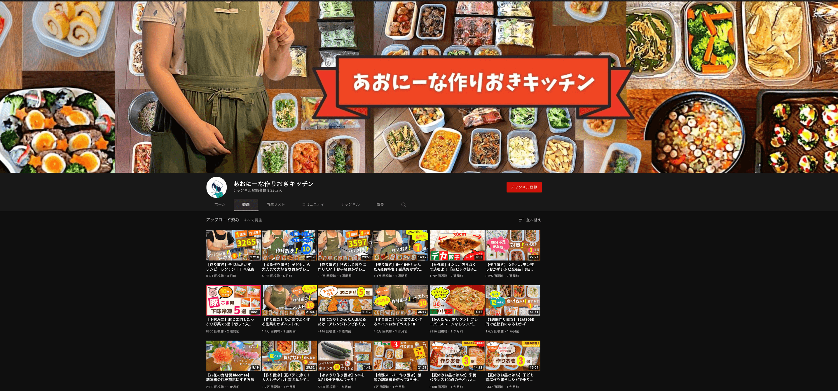 youtube_cooking_pre made channnel