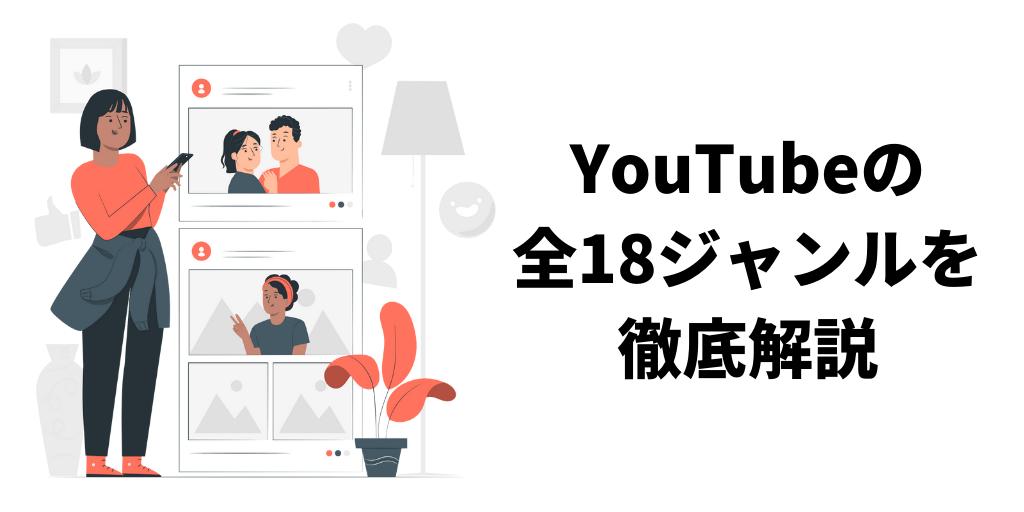 youtube-genre